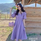 短袖洋裝 紫色連身裙溫柔風超仙女裝2021新款夏季短袖v領法式初戀甜美裙子