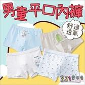 3件入-寶寶內褲 兒童內褲純棉四角褲-321寶貝屋