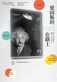 愛因斯坦在路上:旅行中的物理學家,關鍵十年的私密日記【城邦讀書花園】