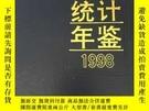 二手書博民逛書店罕見內蒙古統計年鑒1998Y290317 內蒙古自治區統計局 中國統計出版社 出版1998