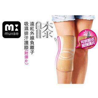 護膝紅外線加強型MUVA遠紅外線負離子吸溼排汗加強型護膝(附彈片) 型號 M