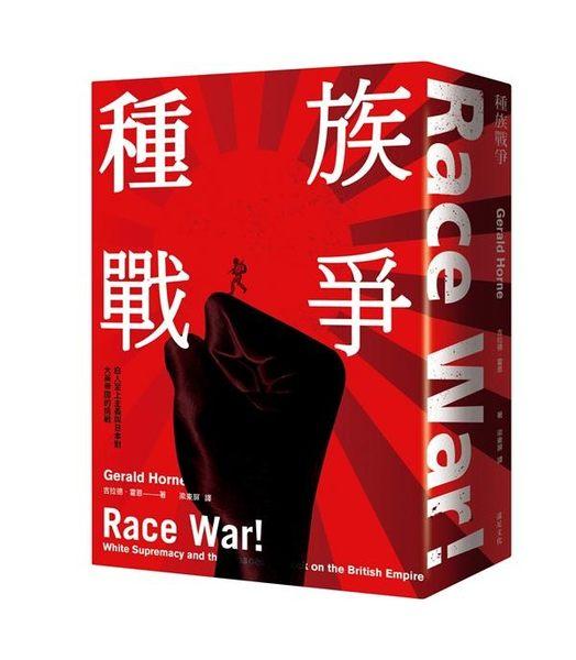 種族戰爭:白人至上主義與日本對大英帝國的攻擊