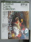 【書寶二手書T6/雜誌期刊_PNF】創作集(2)_2009/7_日本時代的那些事等