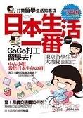 二手書博民逛書店《日本生活一番:打開留學生活知惠袋》 R2Y ISBN:9866