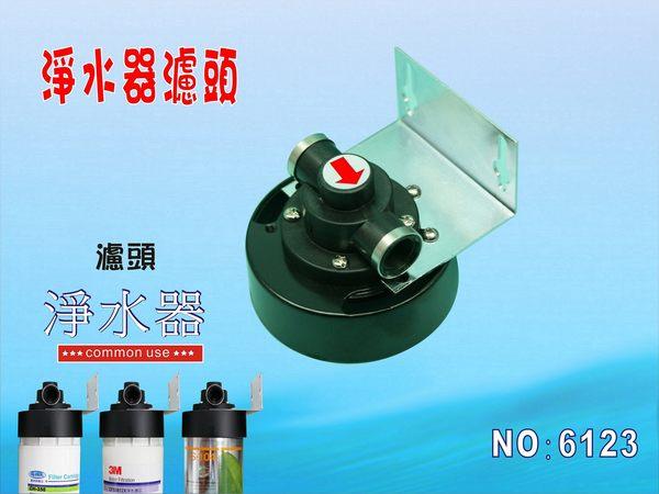 【七星淨水】淨水器卡式過濾器濾心頭蓋.適用3M、EVERPURE濾心 濾水器.貨號6123