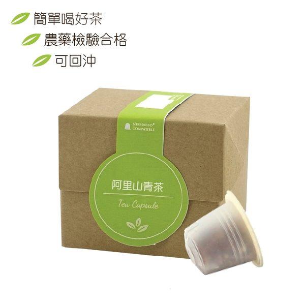 BM-T027 Belamolly 阿里山青茶 茶膠囊 ☕Nespresso膠囊咖啡機專用☕