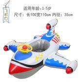 游泳圈 水上坐騎充氣兒童坐圈游泳圈寶寶座圈嬰兒飛機方向盤加厚1-5歲 創想數位DF