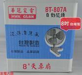 家電大師 華冠 8吋 夾桌扇 BT-807A 台灣製造【全新 保固一年】