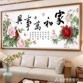 家和萬事興十字繡新款刺繡花開富貴牡丹客廳簡約現代線繡簡單 酷斯特數位3c
