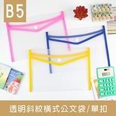 珠友 CL-31065 B5/32K單扣透明斜紋橫式公文袋