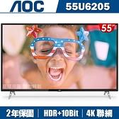 (送安裝)美國AOC 55吋4K HDR液晶顯示器+視訊盒55U6205
