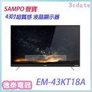 SAMPO聲寶 EM-43KT18A 4...