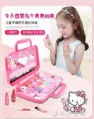 兒童化妝品套裝女孩口紅玩具女童4-6歲美妝公主口紅彩妝盒 千千女鞋