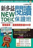 (二手書)New TOEIC 新多益閱讀保證班:破解各大出題模式,看完這本,直接挑戰多益..