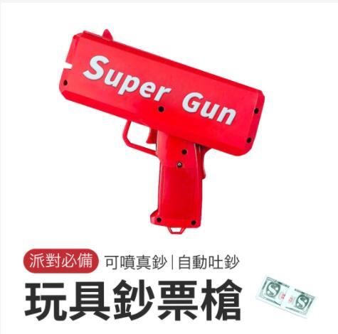 玩具鈔票槍 鈔票噴錢機 噴錢玩具槍 派對噴錢槍 電動鈔票槍 吐錢玩具槍 鈔票槍