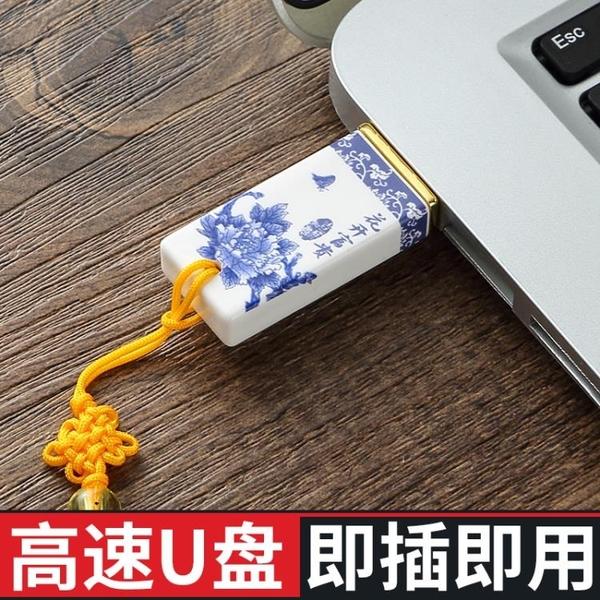 青花瓷32G隨身碟U盤批發陶瓷優盤高速大容量U盤【樂淘淘】