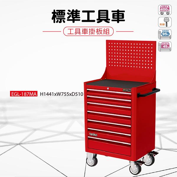 天鋼-EGL-187MA《標準型工具車》工具車掛版組 推車 刀具架 工廠 修理 工作室 收納櫃 置物櫃 作業車