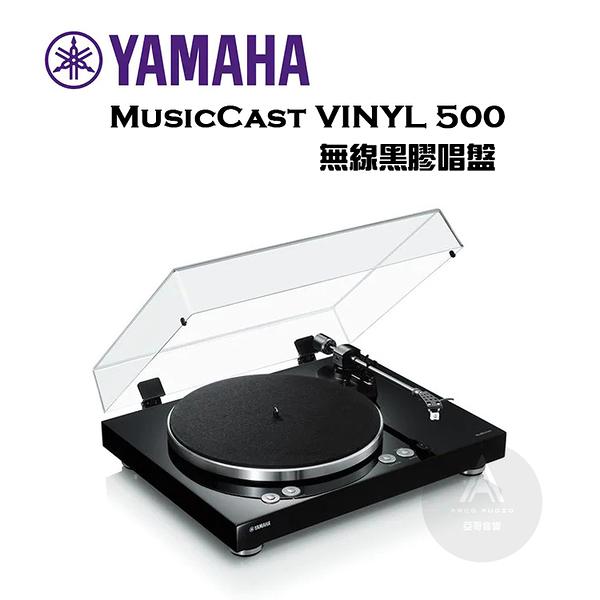 山葉 YAMAHA MusicCast VINYL 500 (TT-N503) 無線黑膠唱盤 / 唱片機