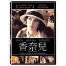 香奈兒DVD...