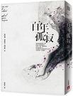 百年孤寂:首度正式授權繁體中文版!出版5...