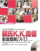 賴氏K.K.音標 影音雙解DVD(含4片DVD)