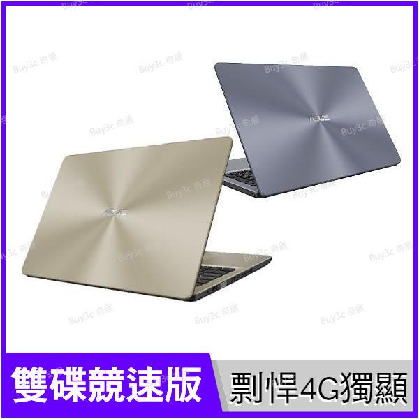 華碩 ASUS X542UN 灰/金 120G SSD+1T雙碟加強版【i5 8250/15.6吋/NV MX150 4G/Full-HD/Win10/Buy3c奇展】X542 X542U