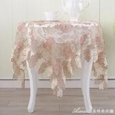 歐式桌布布藝蕾絲餐桌布茶幾布蓋巾圓桌布臺布電視櫃巾桌旗艾美時尚衣櫥