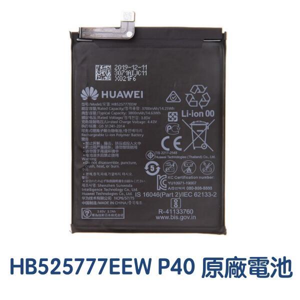 【含稅發票】華為 P40 原廠電池【贈工具+電池膠】ANA-NX9 ANA-LX4 HB525777EEW