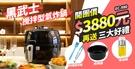 Arlink 6.5L 自動翻炒 遠紅外線氣炸鍋EC-990(攪拌型健康氣炸鍋) 活動特惠組