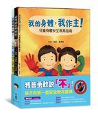 我會勇敢說「不」! :孩子的第一套安全教育寶典(3冊合售)