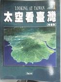 【書寶二手書T4/地理_E5A】太空看台灣(特惠版)_王鑫