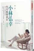 (二手書)慢一點,小林弘幸的究極健康法:每天15分鐘的神奇改變(新裝版)