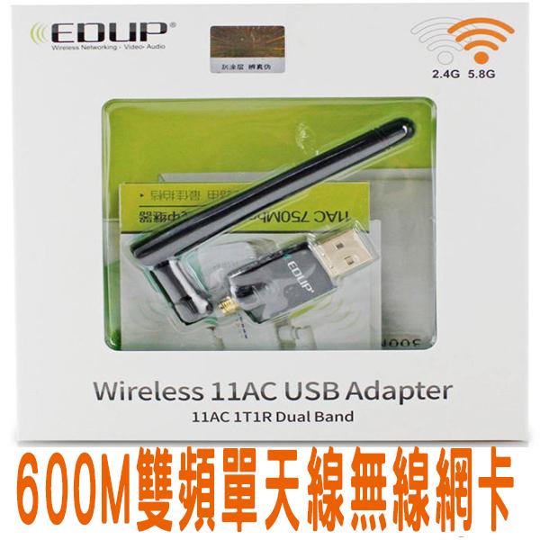 無線網路卡 600M 雙頻 5g 2.4g 發射器 2.4GHz 電腦 行動 桌電 Wi-Fi 介面卡 高功率 高傳輸