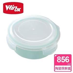 【美國 Winox】樂瓷系列陶瓷保鮮盒圓形856ML(3色可選)粉紅#128