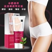 (即期商品) 生活小物 身體護理滋養嫩膚霜 60g