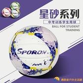 排球學生專用球兒童排球少年學生訓練初學者軟式女排【勇敢者】