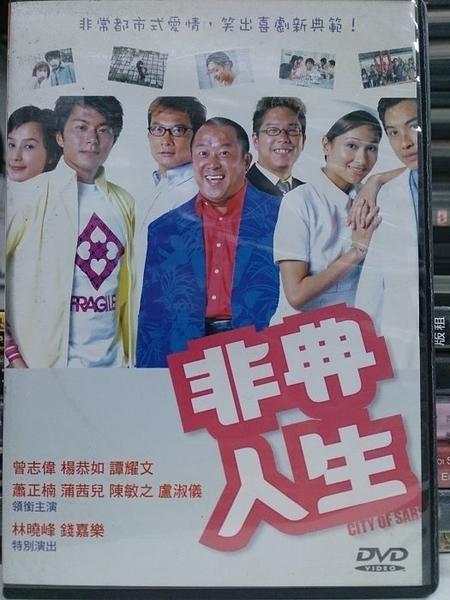 挖寶二手片-Y100-005-正版DVD-華語【非典人生】-譚耀文 楊恭如