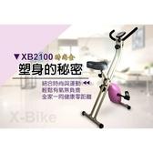 【X-BIKE 晨昌】超有型_時尚金 磁控健身車 台灣精品 XB2100