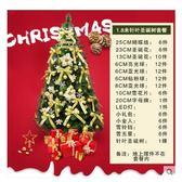 松針圣誕樹套餐1.5米2.1米豪華加密裝飾圣誕節裝飾品 igo 黛尼時尚精品