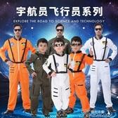 萬聖節服裝 萬圣節兒童演出服裝太空人宇航員cosplay衣服航天飛行員衣服空軍 快速出貨