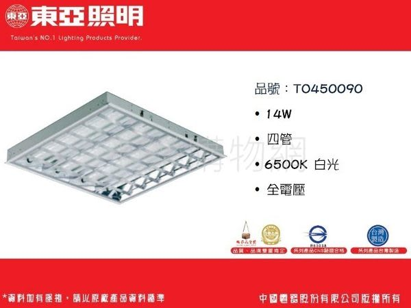 TOA東亞 FVS-H14445 TDEA 14W*4 白光 全電壓 輕鋼架 標準型  TO450090