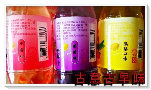 古意古早味 榮泉彈珠汽水(水蜜桃/ 6罐裝/塑膠瓶)懷舊零食 兒時回憶 原味 檸檬 水蜜桃 葡萄 鳳梨