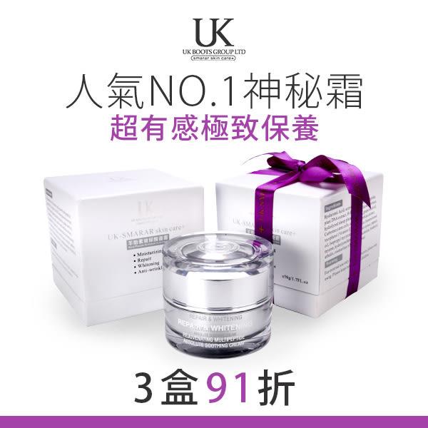 UK 面霜 3盒團購組