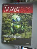 【書寶二手書T5/電腦_ZEI】MAYA 8X材質與演算精粹--含Combustion 4_王以斌_附光碟