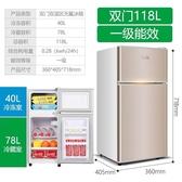 小冰箱家用迷小型宿舍出租房冷凍冷藏迷妳單人二人用壹級節能省電LX 爾碩