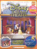 Disney Dream Theater 0612/2018 第85期