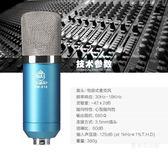 電腦錄音yy話筒網絡K歌麥克風套裝    LY7157『愛尚生活館』