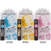 BCL OMEDACHI 閃耀眼彩膏(20g) 炫閃銀/香檳金/甜美粉 3款可選【小三美日】
