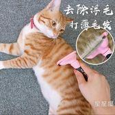 寵物梳子除毛刷貓咪梳毛神器防靜電去毛刷泰迪去浮毛狗狗掉毛刷子