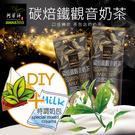 【 阿華師】碳焙鐵觀音奶茶(50公克/包)-單包